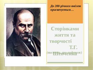 Сторінками життя та творчості Т.Г. Шевченка (вистава, гра-подорож) До 200-річ