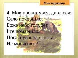 4 Мов прокинувся, дивлюся: Село почорніло, Боже небо голубеє І те помарніло.