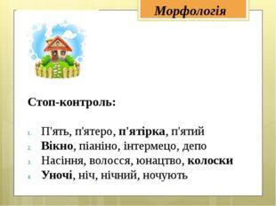 Морфологія Стоп-контроль: П'ять, п'ятеро, п'ятірка, п'ятий Вікно, піаніно, ін