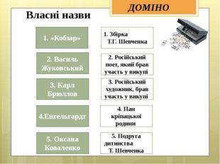 ДОМІНО 1. Збірка Т.Г. Шевченка 2. Російський поет, який брав участь у викупі