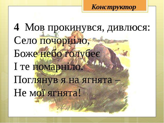 4 Мов прокинувся, дивлюся: Село почорніло, Боже небо голубеє І те помарніло....