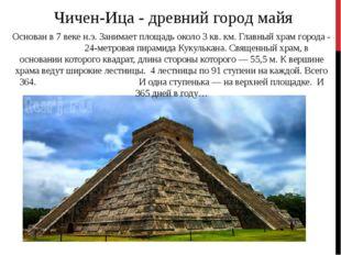 Чичен-Ица - древний город майя Основан в 7 веке н.э. Занимает площадь около 3