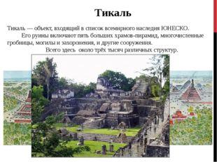 Тикаль Тикаль — объект, входящий в список всемирного наследия ЮНЕСКО. Его руи