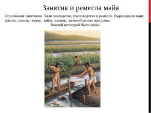Занятия и ремесла майя Основными занятиями были земледелие, пчеловодство и ре