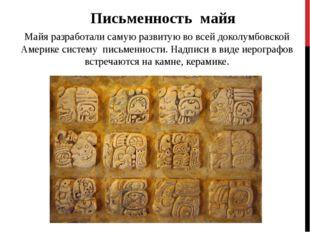 Письменность майя Майя разработали самую развитую во всей доколумбовской Амер