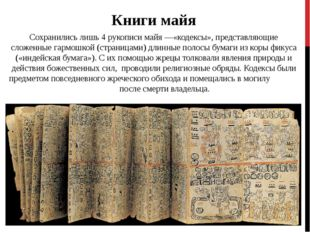 Сохранились лишь 4 рукописи майя —«кодексы», представляющие сложенные гармошк