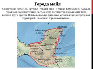Обнаружено более 400 крупных городов майя и свыше 4000 мелких. Каждый город б