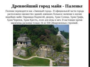 Древнейший город майя - Паленке Паленке переводится как «Змеиный город». В оф