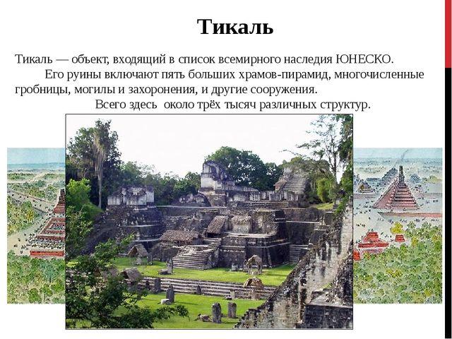 Тикаль Тикаль — объект, входящий в список всемирного наследия ЮНЕСКО. Его руи...