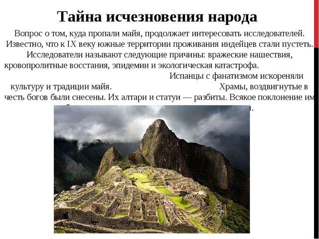 Тайна исчезновения народа Вопрос о том, куда пропали майя, продолжает интерес...