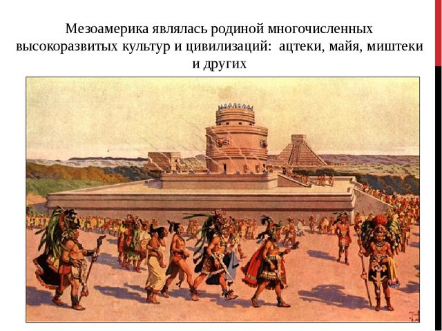 Мезоамерика являлась родиной многочисленных высокоразвитых культур и цивилиза...
