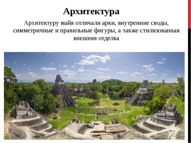 Архитектура Архитектуру майя отличали арки, внутренние своды, симметричные и...