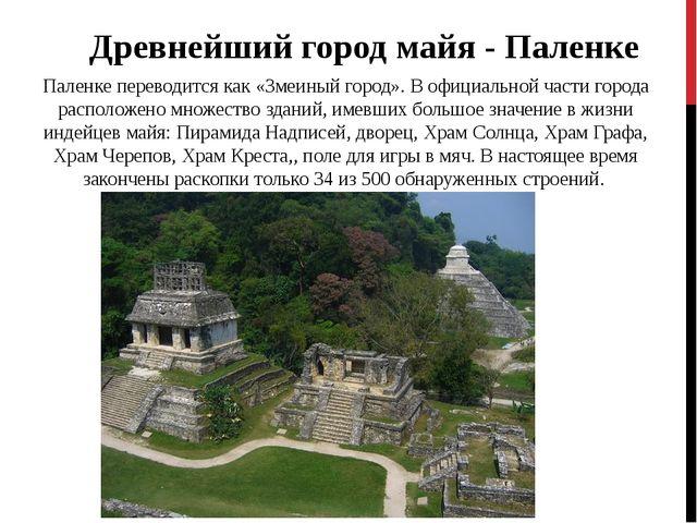 Древнейший город майя - Паленке Паленке переводится как «Змеиный город». В оф...