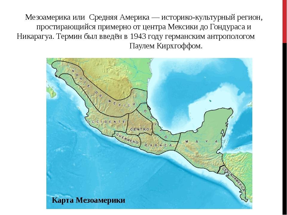 Мезоамерика или Средняя Америка — историко-культурный регион, простирающийся...
