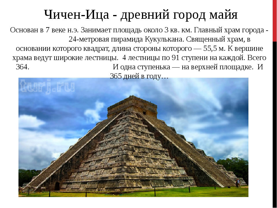 Чичен-Ица - древний город майя Основан в 7 веке н.э. Занимает площадь около 3...