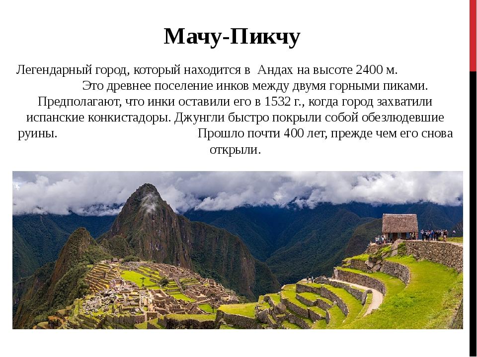 Мачу-Пикчу Легендарный город, который находится в Андах на высоте 2400 м. Это...