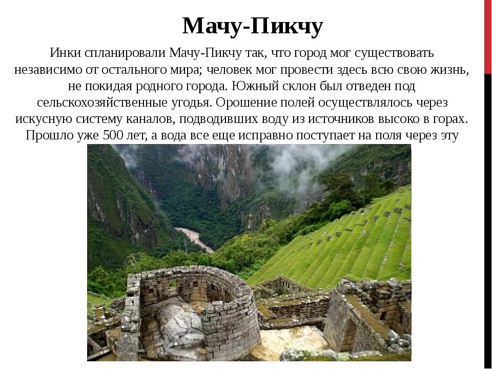 Инки спланировали Мачу-Пикчу так, что город мог существовать независимо от ос...