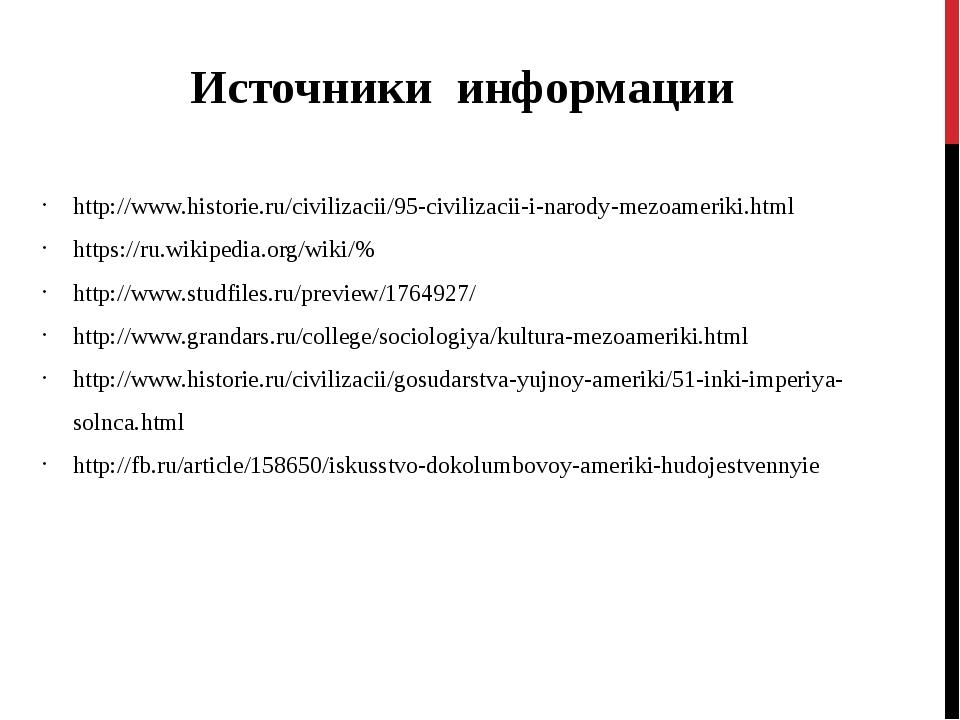 http://www.historie.ru/civilizacii/95-civilizacii-i-narody-mezoameriki.html h...
