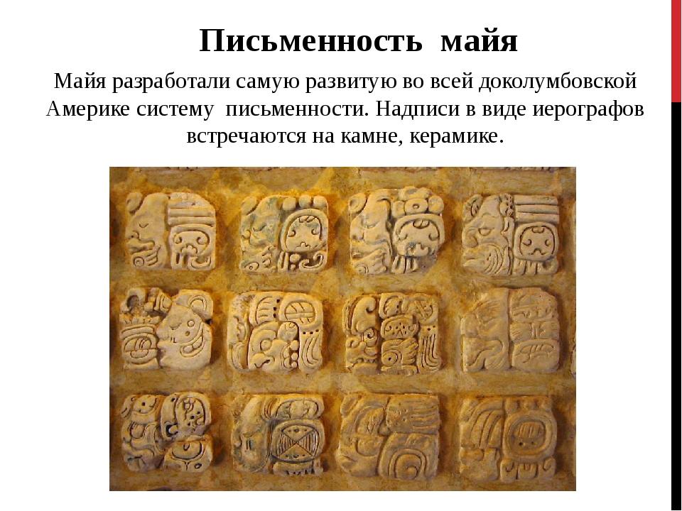 Письменность майя Майя разработали самую развитую во всей доколумбовской Амер...