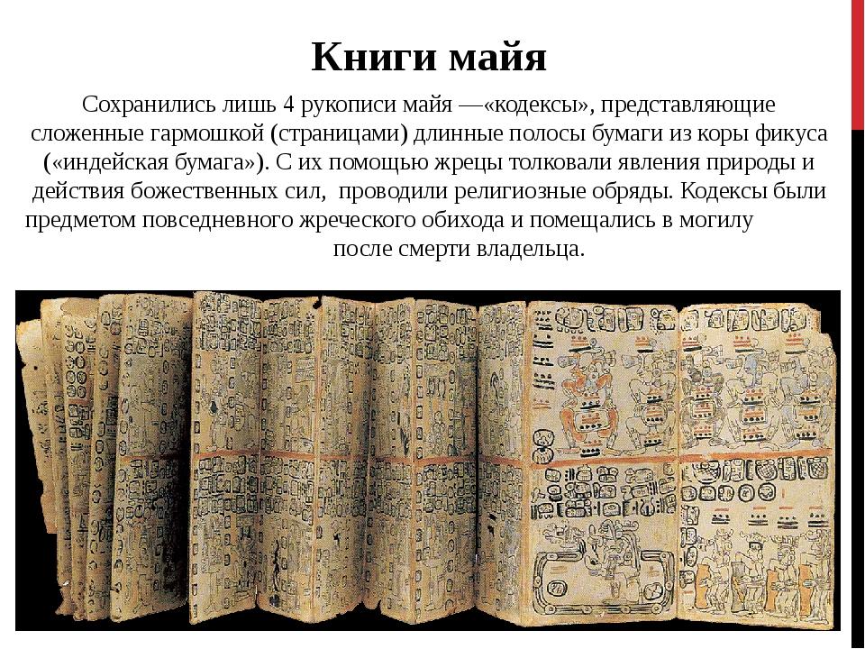 Сохранились лишь 4 рукописи майя —«кодексы», представляющие сложенные гармошк...
