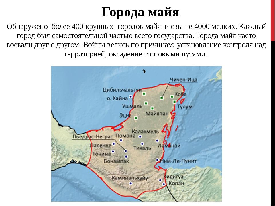 Обнаружено более 400 крупных городов майя и свыше 4000 мелких. Каждый город б...