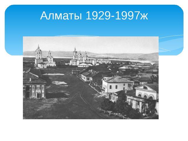 Алматы 1929-1997ж