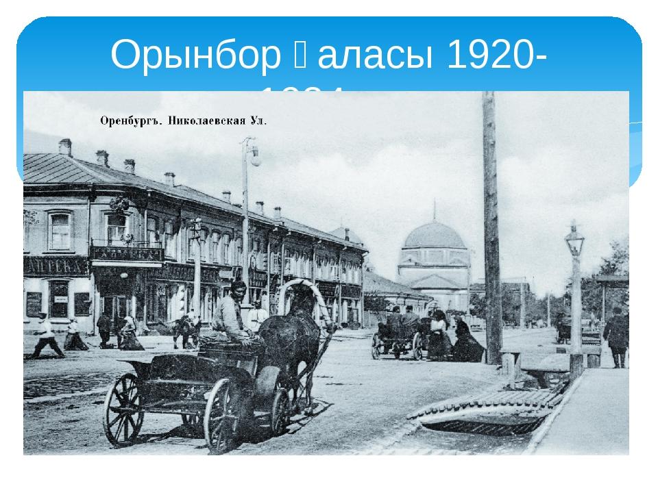 Орынбор қаласы 1920-1924жж