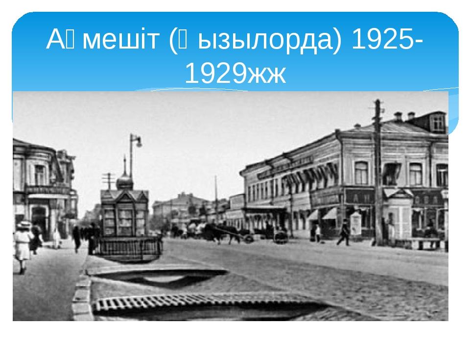Ақмешіт (Қызылорда) 1925-1929жж