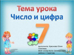 выполнила: Краснова Юлия Олеговна МОУ «СОШ № 6» Октябрьского района г. Сарат