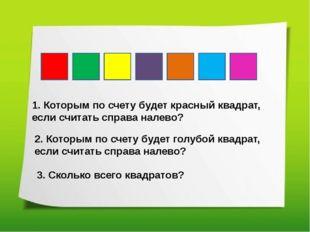 1. Которым по счету будет красный квадрат, если считать справа налево? 2. Ко