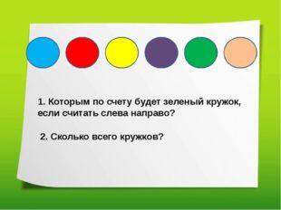 1. Которым по счету будет зеленый кружок, если считать слева направо? 2. Ско