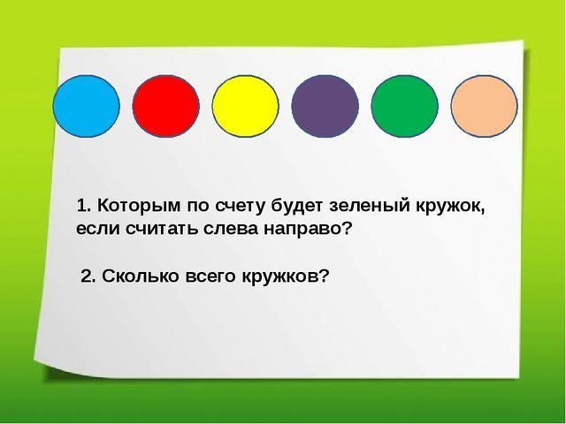 1. Которым по счету будет зеленый кружок, если считать слева направо? 2. Ско...