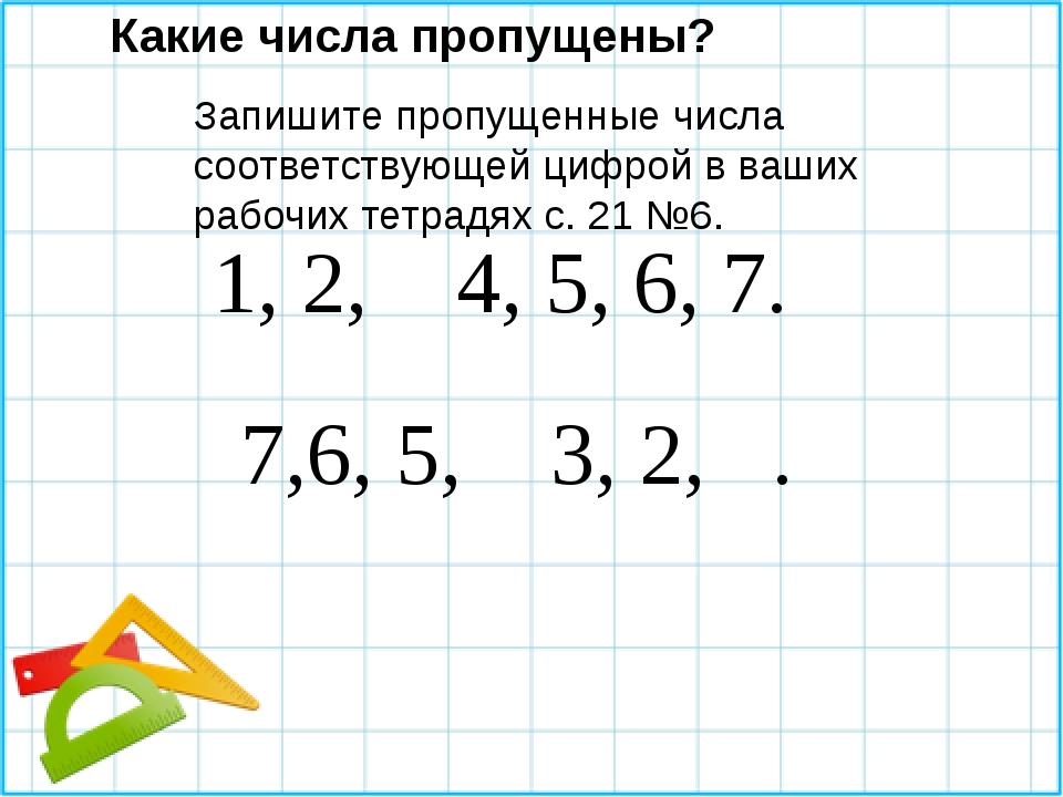 1, 2, 4, 5, 6, 7. 7,6, 5, 3, 2, . Какие числа пропущены? Запишите пропущенны...