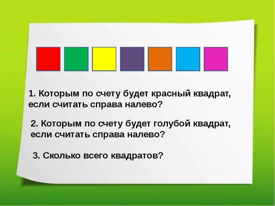 1. Которым по счету будет красный квадрат, если считать справа налево? 2. Ко...