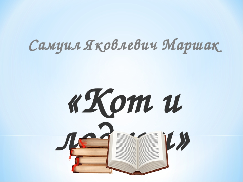 Самуил Яковлевич Маршак «Кот и лодыри»