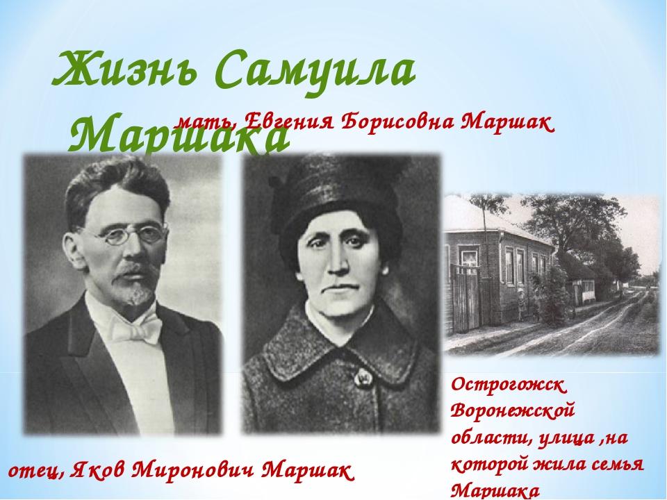 Жизнь Самуила Маршака отец, Яков Миронович Маршак мать, Евгения Борисовна Мар...