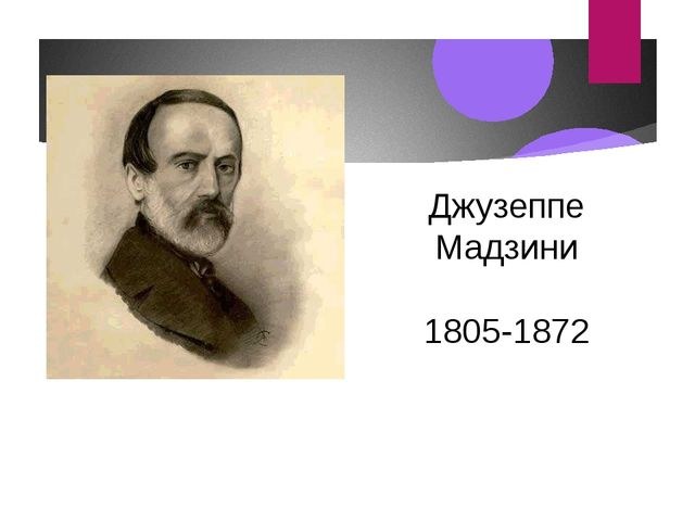Джузеппе Мадзини 1805-1872