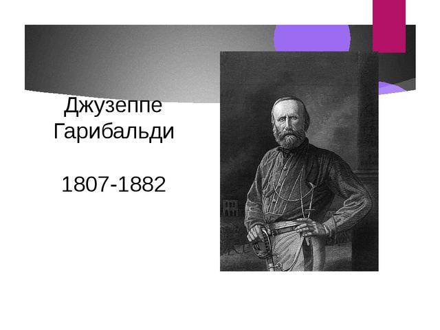 Джузеппе Гарибальди 1807-1882
