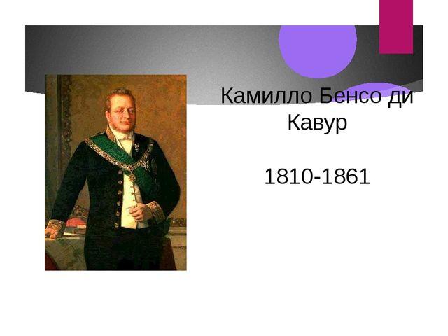 Камилло Бенсо ди Кавур 1810-1861