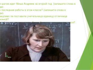 -Каким шагом идет Миша Андреев на второй год. (запишите слова в тетради) -Как