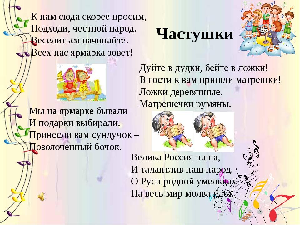 Детские частушки про ярмарку