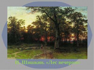 И. Шишкин. «Лес вечером»