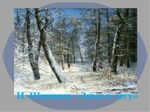 И. Шишкин. «Зима в лесу»