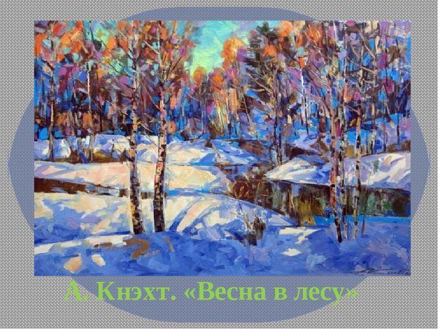 А. Кнэхт. «Весна в лесу»