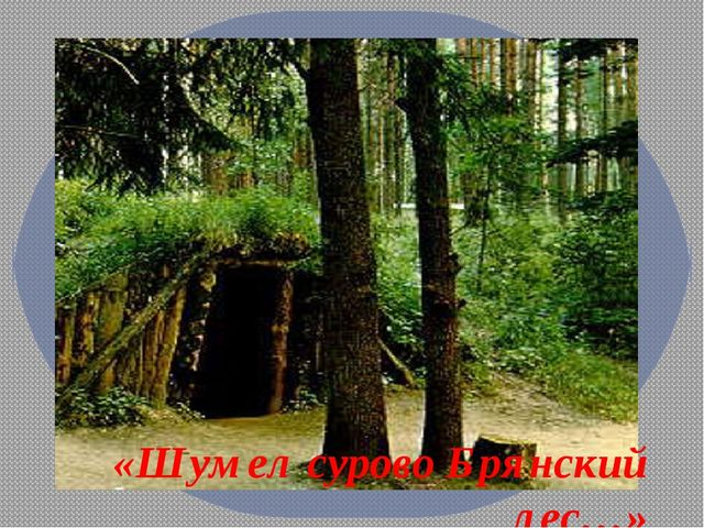 «Шумел сурово Брянский лес…»