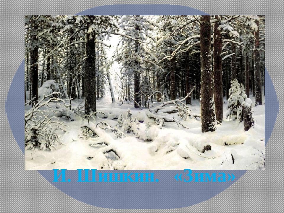 И. Шишкин. «Зима»