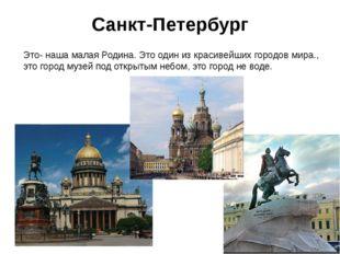 Санкт-Петербург Это- наша малая Родина. Это один из красивейших городов мира.