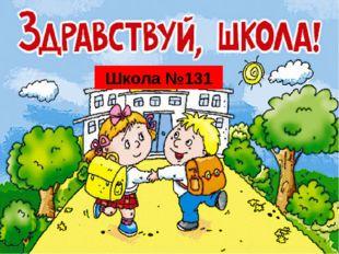 Школа №131