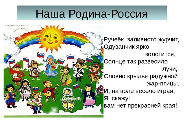Наша Родина-Россия Ручеёк заливисто журчит, Одуванчик ярко золотится, Солнце...
