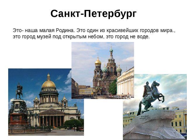 Санкт-Петербург Это- наша малая Родина. Это один из красивейших городов мира....